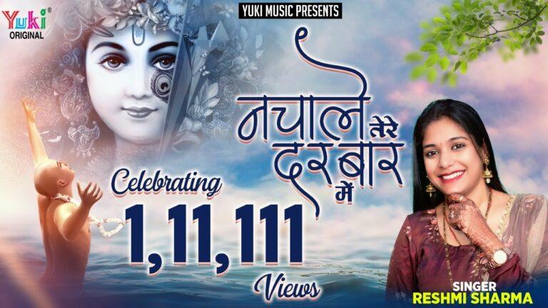 Jee Bhar Nachale Humko Tere Darbar Mein Lyrics - Reshmi Sharma