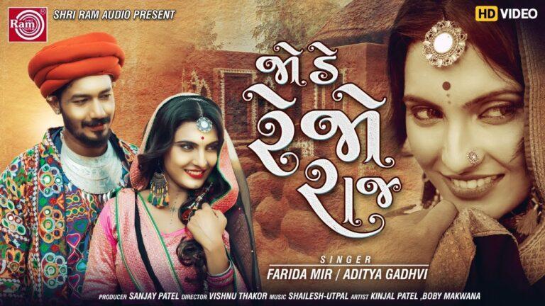 Jode Rejo Raj Lyrics - Farida Mir, Aditya Gadhvi