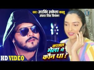 Kajal Mela Mein Kaun Tha Lyrics - Arvind Akela Kallu, Antra Singh Priyanka