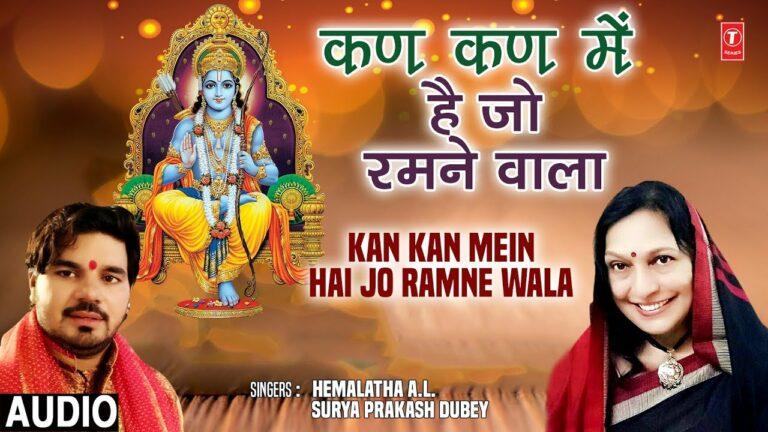 Kan Kan Mein Hai Jo Ramne Wala Lyrics - Hemalatha A.L, Surya Prakash Dubey
