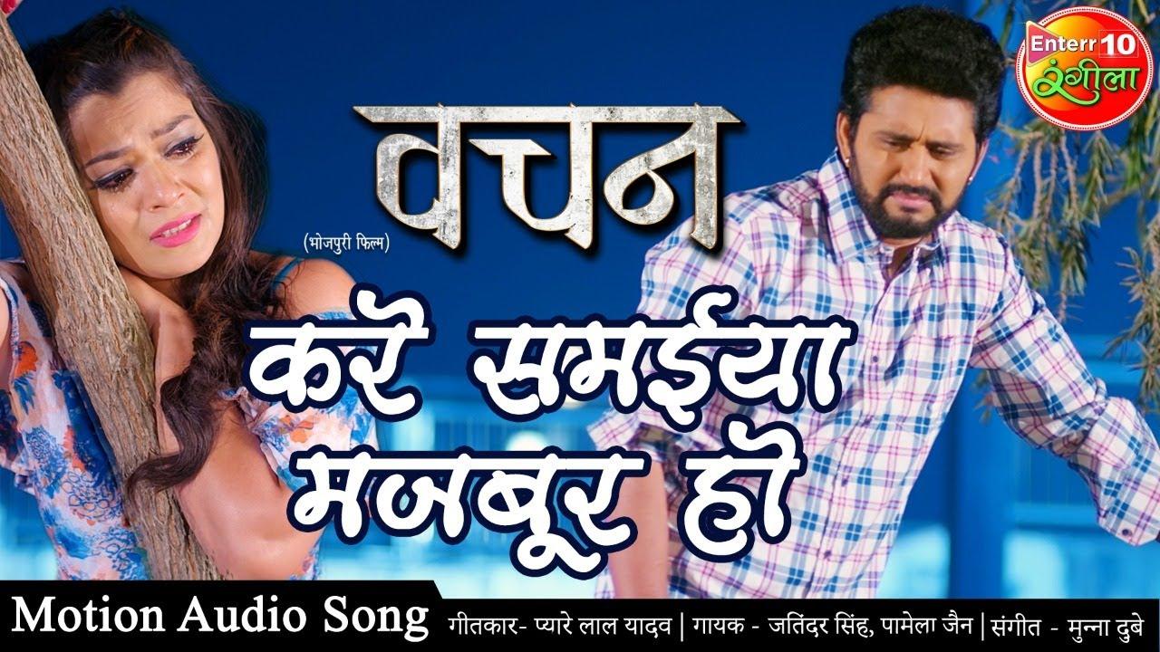 Kare Samaiya Majboor Ho Lyrics - Jatindar Singh, Pamela Jain