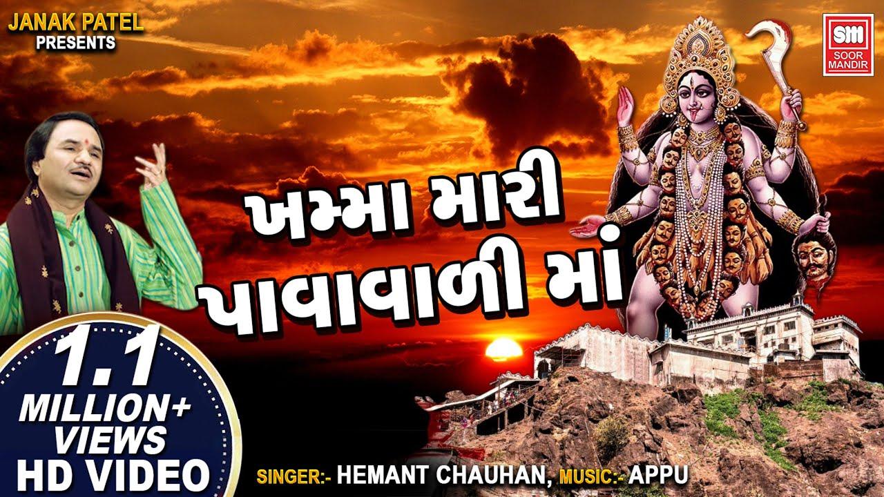 Khamma Mari Pawavali Maa Lyrics - Hemant Chauhan