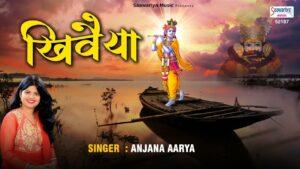 Khiwaiya Lyrics - Anjana Arya