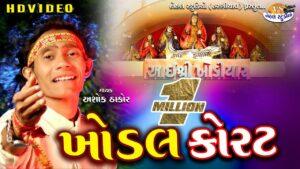 Khodal Korat Kaydo Lyrics - Ashok Thakor