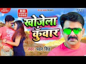 Khojela Kunwar Lyrics - Pawan Singh