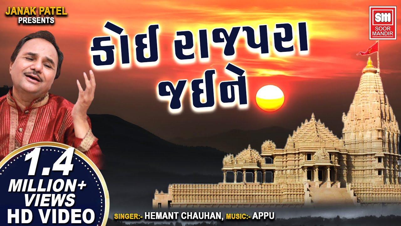 Koi Rajpara Jaine Lyrics - Hemant Chauhan