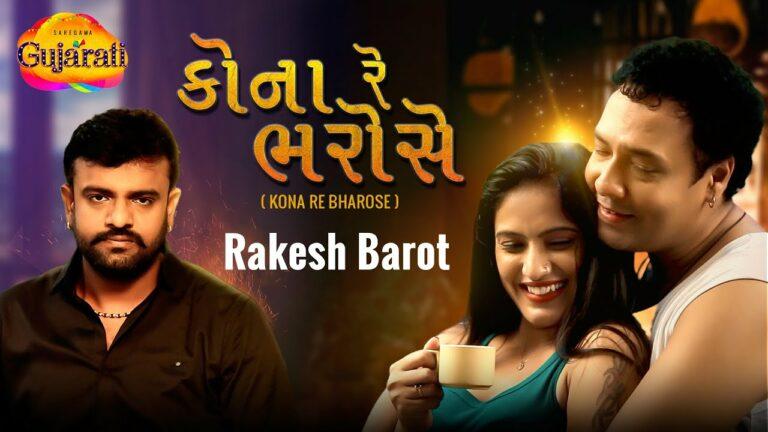 Kona Re Bharose Lyrics - Rakesh Barot