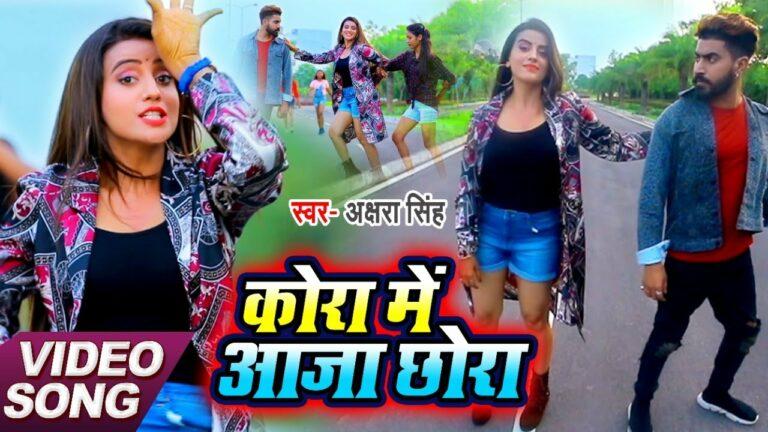 Kora Me Aaja Chhora Lyrics - Akshara Singh
