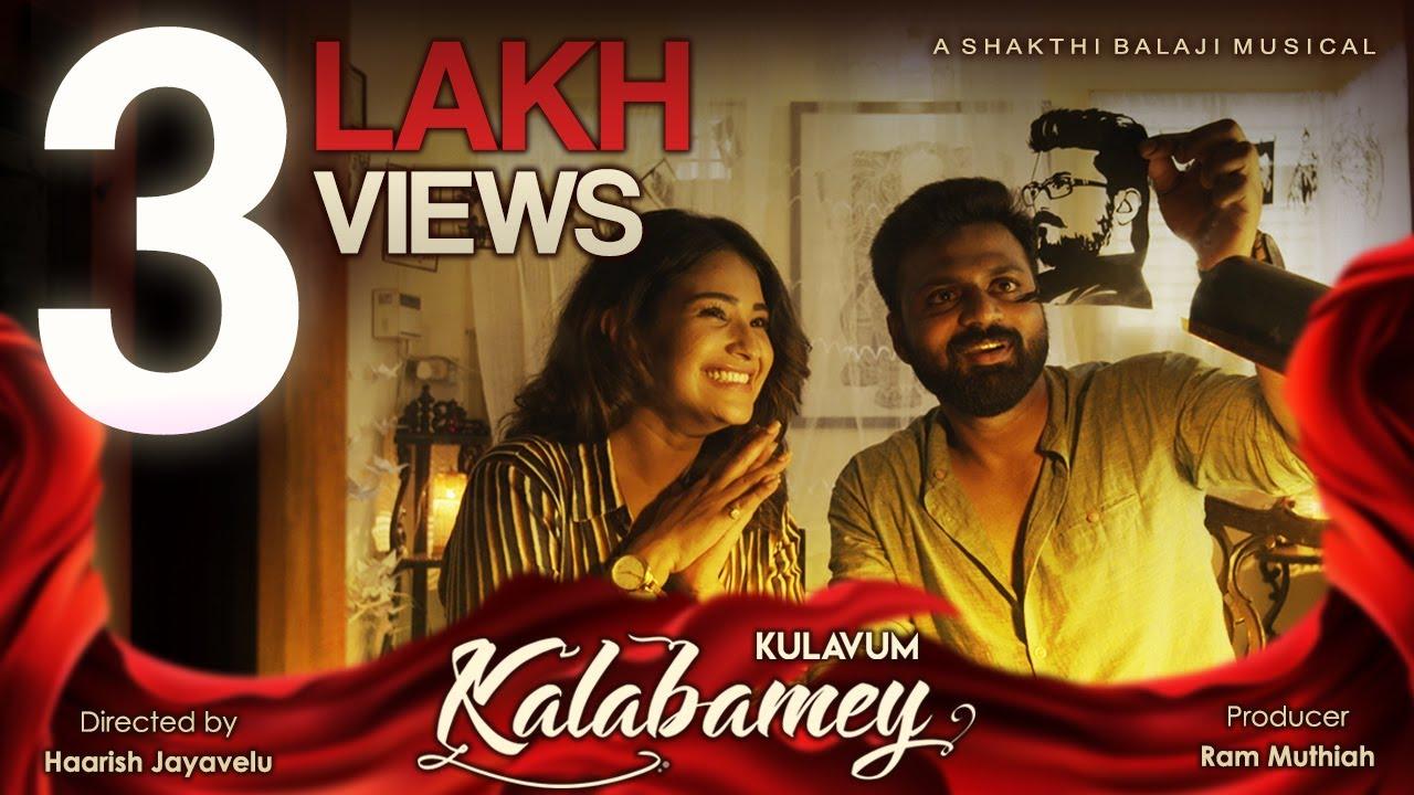 Kulavum Kalabamey Lyrics - Neha Venugopal, Gowtham Bharadwaj
