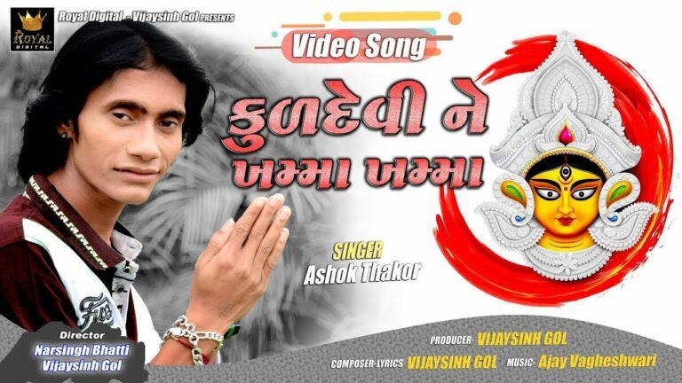 Kuldevi Ne Khamma Khamma Lyrics - Ashok Thakor
