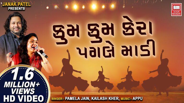 Kum Kum Kera Pagle Lyrics - Pamela Jain, Kailash Kher