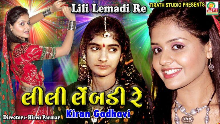 Lili Lembdi Re Lyrics - Kiran Gadhavi