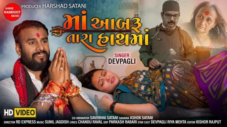 Maa Aabaru Tara Hath Ma Lyrics - Dev Pagli