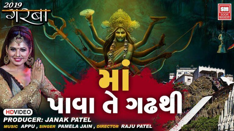 Maa Pawa Te Gadhthi Lyrics - Pamela Jain