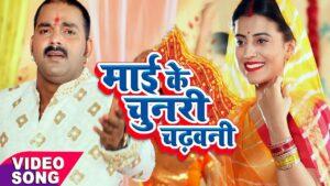 Mai Ke Chunari Chadhawani Lyrics - Pawan Singh