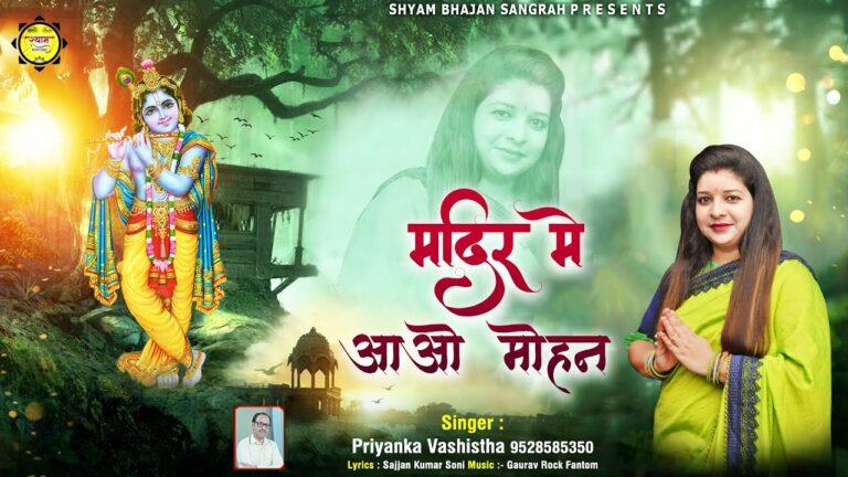 Mandir Mein Aao Mohan Lyrics - Priyanka Vashishta