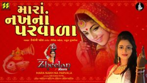 Mara Nakh Na Parvala Lyrics - Devangi Patel