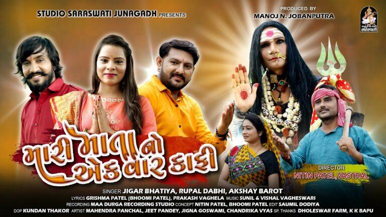 Mari Mata No Aek Vaar Kafi Lyrics - Jigar Bhatiya, Rupal Dabhi, Akshay Barot