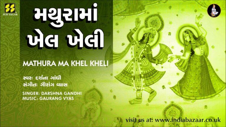 Mathurama Khel Kheli Lyrics - Darshna Gandhi
