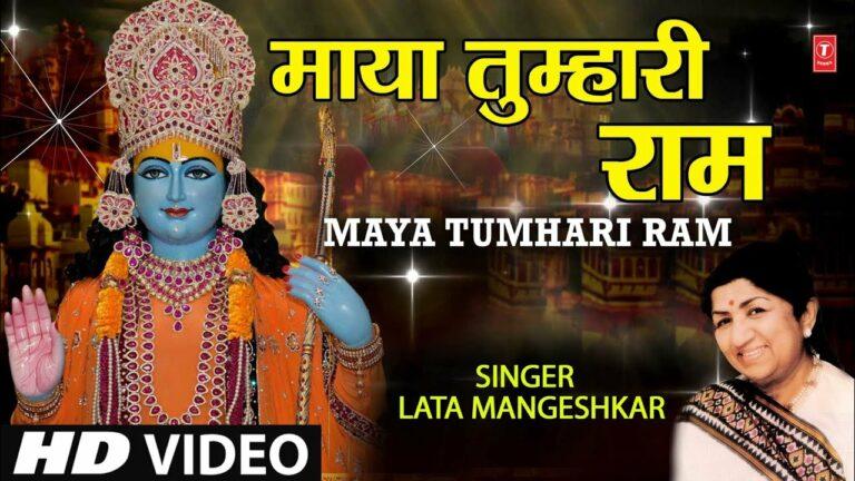 Maya Tumhari Ram Lyrics - Lata Mangeshkar