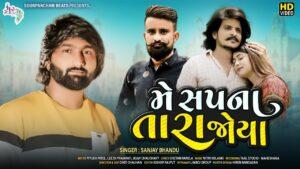Me Sapna Tara Joya Lyrics - Sanjay Bhandu