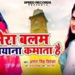 Mera Balam Ludhiyana Kamata Hai Lyrics - Antra Singh Priyanka