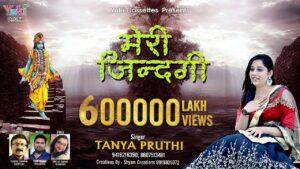 Meri Zindagi Lyrics - Tanya Pruthi