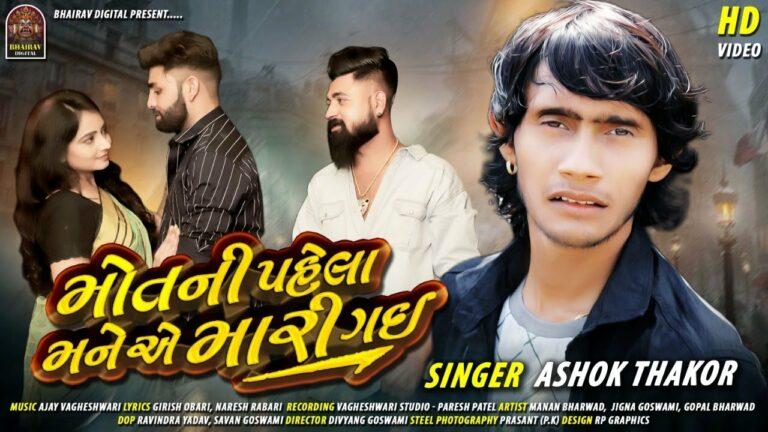 Mot Ni Pahela Mane Ae Mari Gai Lyrics - Ashok Thakor