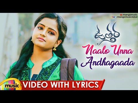 Naalo Unna Andhagaada Lyrics - Nutana Mohan