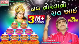 Nav Nortani Raat Aai Lyrics - Jignesh Barot (Jignesh Kaviraj Barot)
