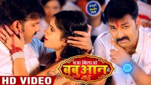 Nazar Milao Babuaan Se Lyrics - Pawan Singh, Sona Singh