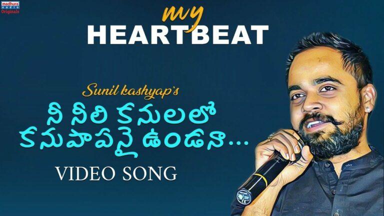 Nee Neeli Kanulalo (My Heart Beat) Lyrics - Sunil Kashyap