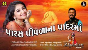 Paras Pipla Na Lyrics - Bhoomi Trivedi