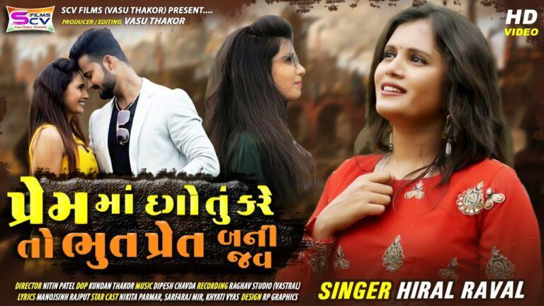 Prem Ma Dago Tu Kare to Bhut Pret Bani Jav Lyrics - Hiral Raval