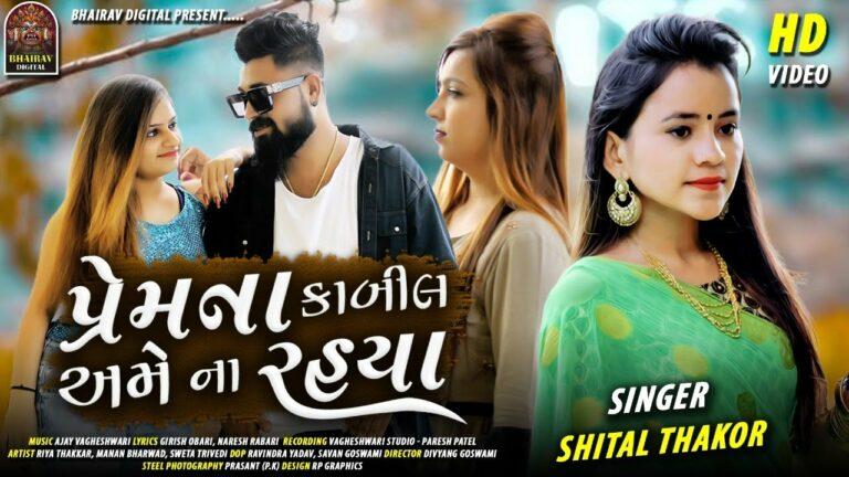 Prem Na Kaabil Ame Na Rahya Lyrics - Shital Thakor