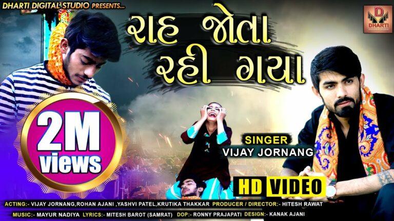 Raah Jota Rahi Gaya Lyrics - Vijay Jornang