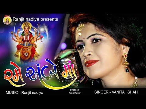 Rame Ambe Ma Lyrics - Vanita Shah