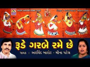 Rude Garbe Rame Chhe Lyrics - Arvind Barot, Meena Patel