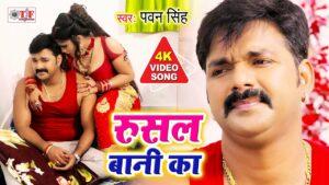 Rusal Bani Ka Lyrics - Pawan Singh