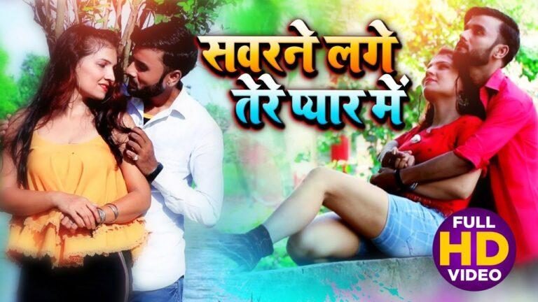 Sawarne Lage Tere Pyaar Mein Lyrics - Pappu Patwa Rashila, Purnima Pandey