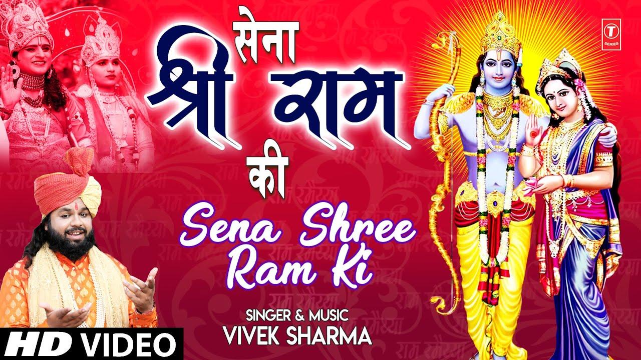 Sena Shree Ram Ki Lyrics - Vivek Sharma