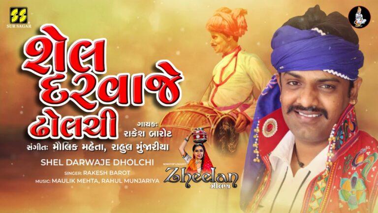 Shel Darwaje Dholchi Lyrics - Rakesh Barot