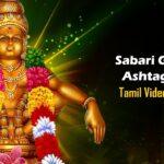 Sabari Girisa Ashtagam Lyrics - Veeramani Raju
