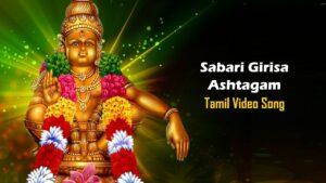 Sri Sabari Girisa Ashtagam Lyrics - Veeramani Raju