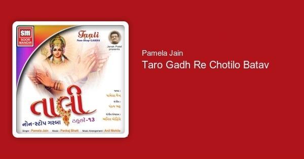 Taro Gadh Re Chotilo Batav Lyrics - Pamela Jain