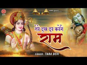 Tere Dukh Dur Karenge Ram Lyrics - Tara Devi