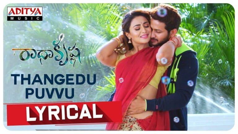 Thangedu Puvvu Lyrics - M.L. Sruthi