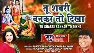 Tu Shabri Bankar To Dikha Lyrics - Rajeev Raj Aditya, Kavita Paudwal
