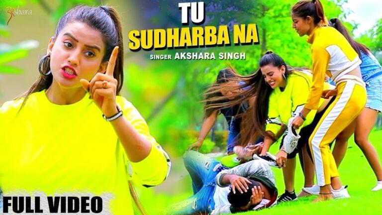 Tu Sudharaba Na Lyrics - Akshara Singh
