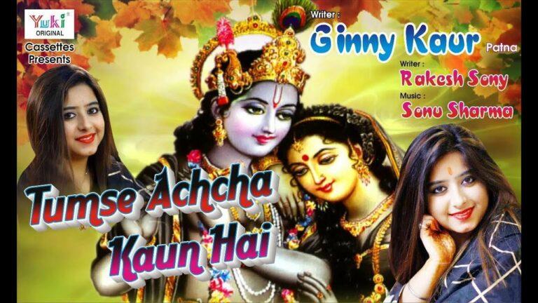 Tumse Achcha Kaun Hai Lyrics - Ginny Kaur